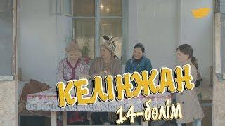 «Келінжан» 14-бөлім \ «Келинжан» 14-серия
