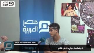 مصر العربية | نجم المقاصة: بدايتي كانت فى الشارع