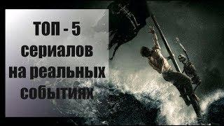 100ZA200 - Топ 5 сериалов на РЕАЛЬНЫХ СОБЫТИЯХ