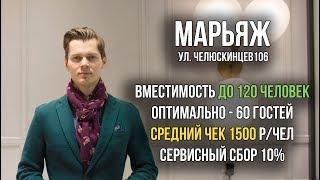 Банкетный зал #8 кафе Марьяж в Екатеринбурге