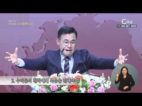 """치유하는교회 김의식 목사 - """"오직 성령이 임하시면"""""""