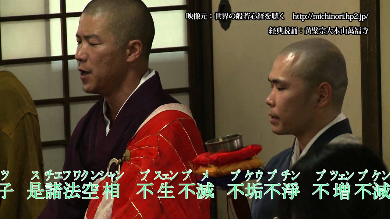 日本の般若心経(黄檗宗・唐音)...