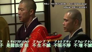 日本の般若心経(黄檗宗・唐音)を聴く