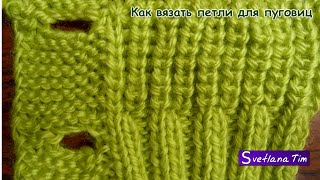 ПЕТЛИ ДЛЯ ПУГОВИЦ Вязание спицами #12