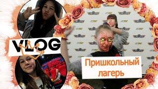 Vlog: Школьный лагерь\ День 5\ Кино