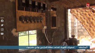 تسعيرات الكهرباء تضاعف معاناة المزارعين بوادي حضرموت