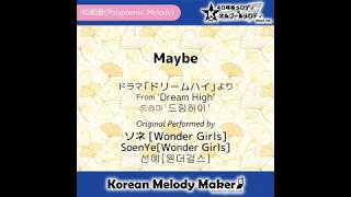 Maybe - ソネ (SoenYe)[Wonder Girls] [선예[원더걸스]] /From 드림하이 [K-P…