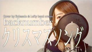 【女性が歌う】クリスマスソング / back number (フルカバー)『5→9~私に恋したお坊さん~ 』- 圣诞歌曲