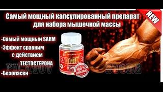 Самый мощный андрогенный препарат