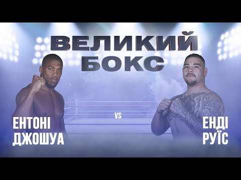 Бокс Энтони Джошуа VS Энди Руис 2 (Anthony Joshua VS Andy Ruiz 2)