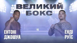 Бокс Энтони Джошуа VS Энди Руис 2 (Anthony Joshua VS Andy Ruiz 2)