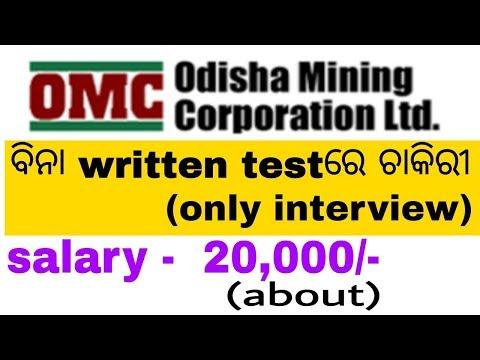 Odisha Mining Corporation Requirement 2018 Ll Odisha Latest Vacancy 2018