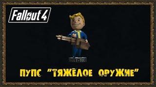 Fallout 4 - Пупс Тяжёлое оружие