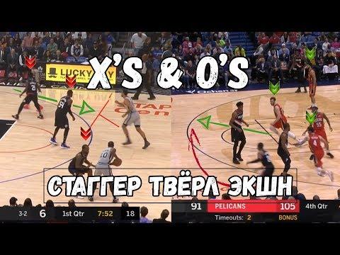 X's & O's: Стаггер Твёрл Экшн/Stagger Twirl Action