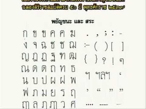 รูปแบบการเขียนตัวอักษรไทย