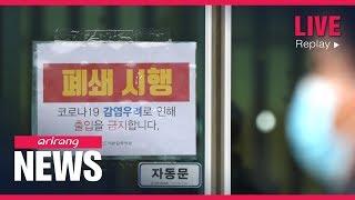 ARIRANG NEWS [FULL]: S. Korea reports 334 cases of COVID-19; total at 1,595