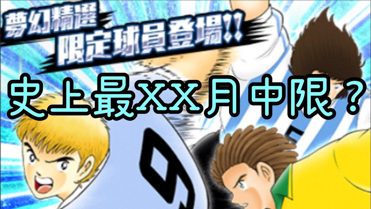 「球員介紹:月中火野龍馬」Captain Tsubasa Dream Team キャプテン翼 ...