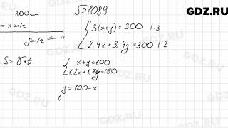 № 1089 - Алгебра 7 класс Мерзляк