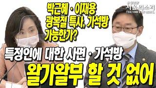 [국회] 전주혜 '박근혜·이재용 특사, 가석방 가능?'…