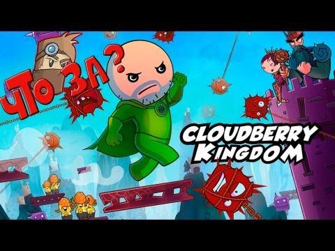 Что за Cloudberry Kingdom ? - Взгляд Изнутри