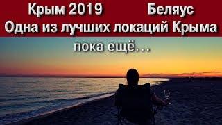 Крым 2019 Беляус. Лучшее место для отдыха с палаткой