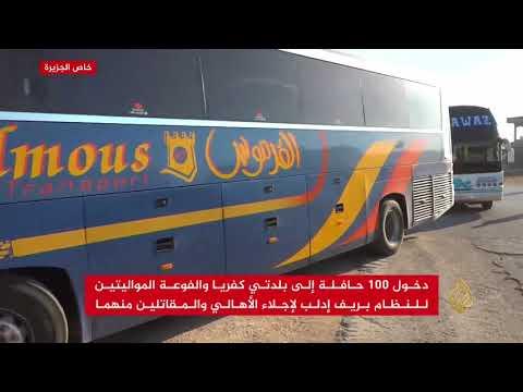 بدء إجلاء الأهالي والمقاتلين من بلدتي كفريا والفوعة  - نشر قبل 4 ساعة