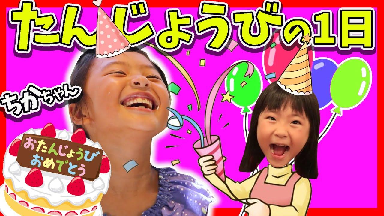【vlog】ちかちゃん誕生日の1日 7歳になりました♥ ホテルでお祝い @ふたりはなかよし♪