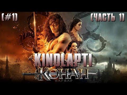 KINOLAPTI - Конан-варвар (2011) - Часть 1 (18+)