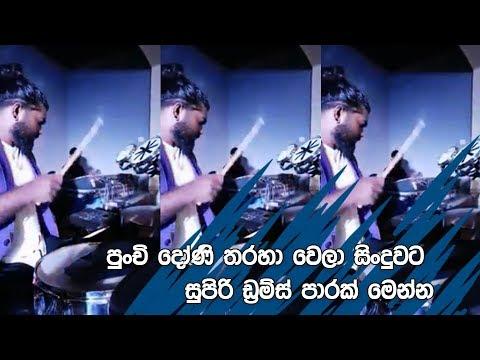 punchi-doni-tharaha-wela-|-drum-cover-|-6/8-beat