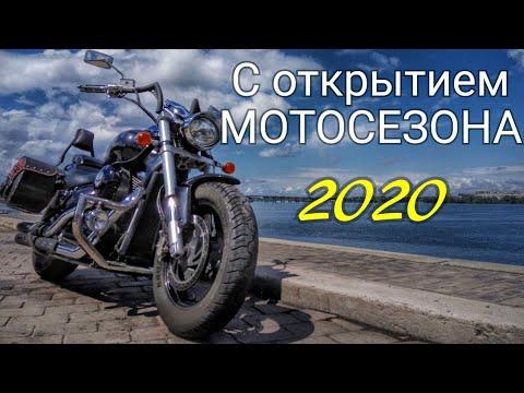 Первый выезд на мотоцикле в новом мото сезоне 2020