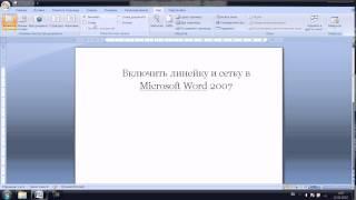 Включить линейку и сетку в Microsoft Word 2007