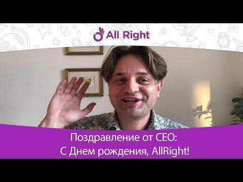 Поздравление от CEO: С Днем рождения, AllRight!