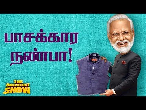 அங்க CBI Officer இங்க Nirmala Devi - Secret leak ஆனா காலி | தி இம்பர்ஃபெக்ட் ஷோ