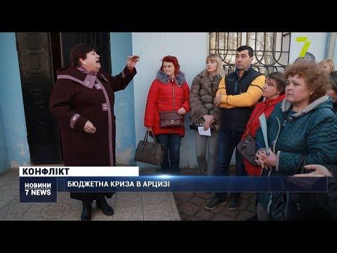 Новости 7 канал Одесса: Бюджетна криза в Арцизі: заручниками стали вихованці дитсадків та батьки