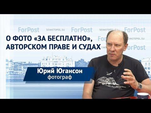 О воровстве фотографий и цене популярности - фотограф Юрий Югансон