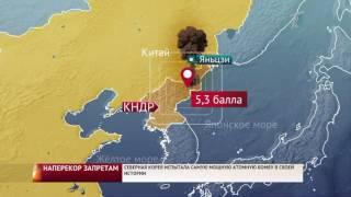 Северная Корея провела испытания самой мощной атомной бомбы в своей истории