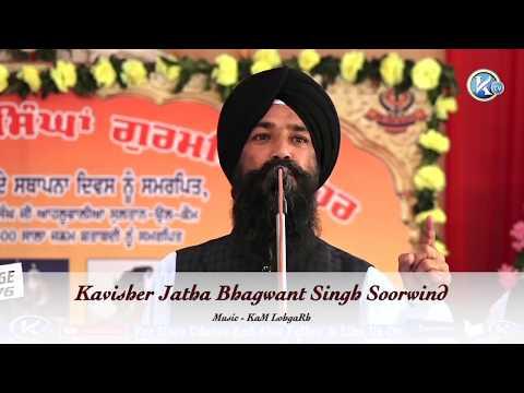 Shaan E Khalsa - Bhagwant Singh Soorwind Ft  Kam Lohgarh
