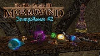 The Elder Scrolls III Morrowind Руководство по зачарованию #2