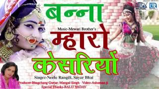 बन्ना म्हारो केसरियों  DJ Remix Hit Song 2017  Neelu Rangili HITS Rajasthani DJ SONG