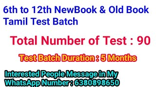 6th to 12th NewBook & Old Book Tamil Test Batch ( Watching Full Vedio )