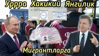 РОССИЯДА ЮРГАНЛАРГА ЯНГИЛИК МАНА ХАКИКАТ 2018 07 10