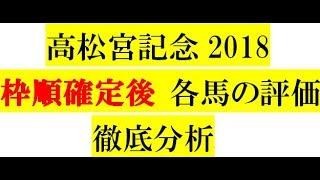 高松宮記念2018【枠順確定後】各馬の評価
