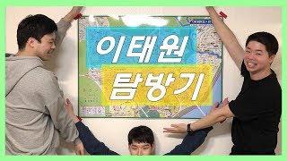 이태원 탐방 0화 - 콘텐츠 소개, 자기소개 / 시리얼…