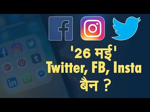 Twitter, Fb और Instagram होगा बैन? क्यों होगा ऐसा, जानें एक्सपर्ट की राय | Social Media |