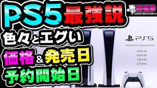 【PS5正式発表!!】驚きの予約開始日!発売日!価格!ローンチタイトル!全部エグい…XBOXがボコボコに…?[超猫拳][プレイステーション5][SONY]