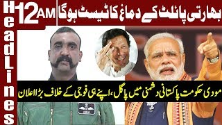 Indian Pilot's brain will be tested | Headlines 12 AM | 2 March 2019 | Express News