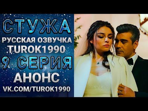 Стужа 9 серия (русская озвучка) Анонс 1 turok1990