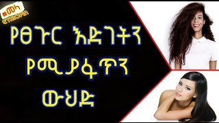 Hair Growth Remedies - የፀጉር እድገትን የሚያፋጥን ውህድ