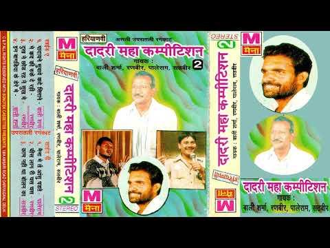 Dadri Maha Competition Vol-2 | Ranbir Badwasniya | Haryanvi | Rangkat | Ragni | Maina Audio