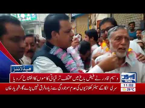 11 AM Headline Lahore News HD - 21 October  2017